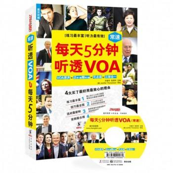 每天5分钟听透VOA(附光盘常速英汉对照)