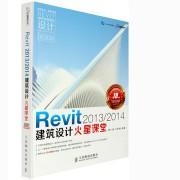 Revit2013\2014建筑设计火星课堂(附光盘)