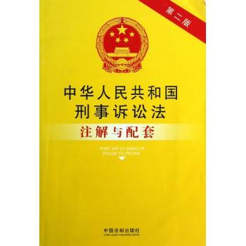 中华人民共和国刑事诉讼法注解与配套(第2版)