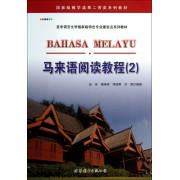 马来语阅读教程(2亚非语言文学国家级特色专业建设点系列教材)