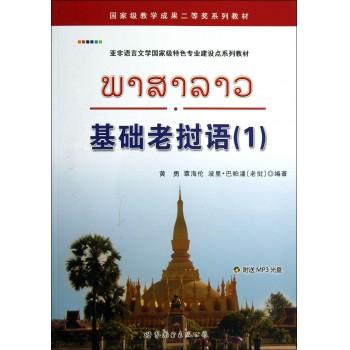 基础老挝语(附光盘1亚非语言文学***特色专业建设点系列教材)