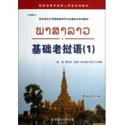 基础老挝语(附光盘1亚非语言文学国家级特色专业建设点系列教材)