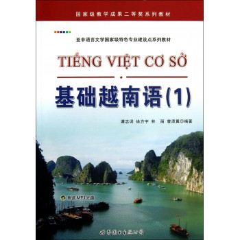 基础越南语(附光盘1亚非语言文学***特色专业建设点系列教材)