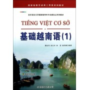 基础越南语(附光盘1亚非语言文学国家级特色专业建设点系列教材)