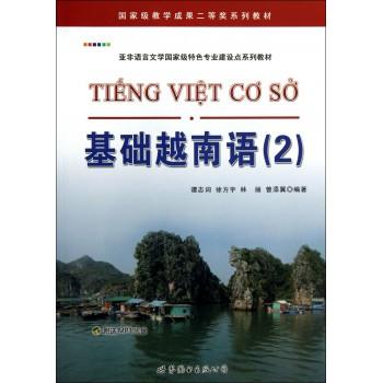 基础越南语(附光盘2亚非语言文学***特色专业建设点系列教材)