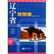 辽宁省地图册/中国分省系列地图册