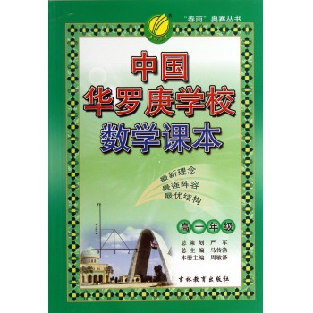 中国华罗庚学校数学课本(高1)/春雨奥赛丛书