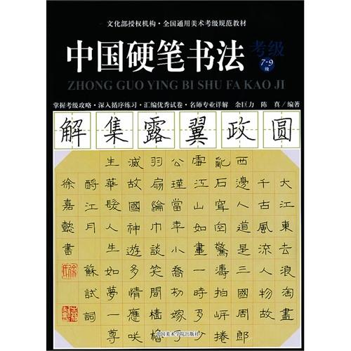 中国硬笔书法(考级7-9级全国通用美术考级规范教材)