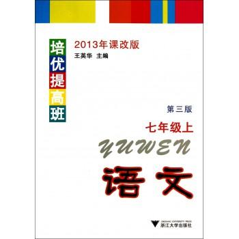 语文(7上第3版2013年课改版)/培优提高班