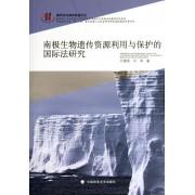 南极生物遗传资源利用与保护的国际法研究/海洋法与海洋权益文丛