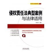 侵权责任法典型案例与法律适用/民法学说与典型案例研究丛书
