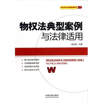 物权法典型案例与法律适用/民法学说与典型案例研究丛书
