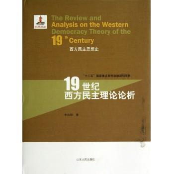 19世纪西方民主理论论析(西方民主思想史)(精)图片
