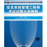 信息系统管理工程师考试试题分类精解(全国计算机技术与软件专业技术资格水平考试参考用书)