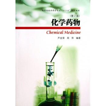化学药物(第2版医药院校非药学专业十二五规划教材)