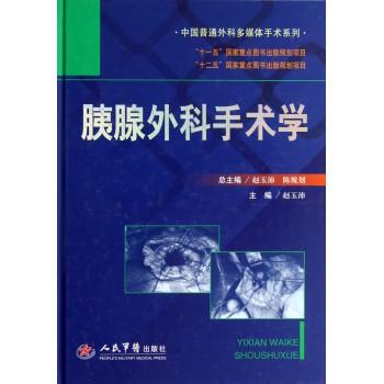 胰腺外科手术学(精)/中国普通外科多媒体手术系列