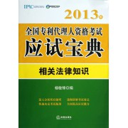 2013年全国专利代理人资格考试应试宝典(相关法律知识)