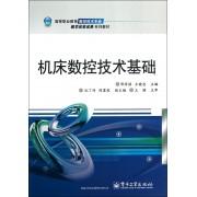 机床数控技术基础(高等职业教育数控技术专业教学改革成果系列教材)