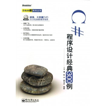 C#程序设计经典300例(附光盘)/百炼成钢系列丛书