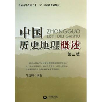 中国历史地理概述(第3版普通高等教育十一五***规划教材)