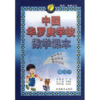 中国华罗庚学校数学课本(7年级)/春雨奥赛丛书