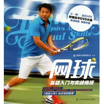 网球基础入门与实战*技(附光盘)