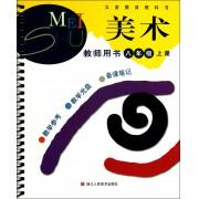 美术(附光盘8上教师用书)(精)/义教教科书