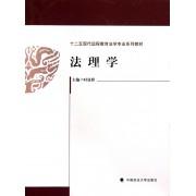 法理学(十二五现代远程教育法学专业系列教材)