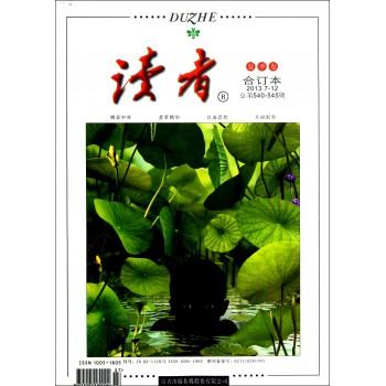 读者(夏季卷合订本2013.7-12总第540-545期)