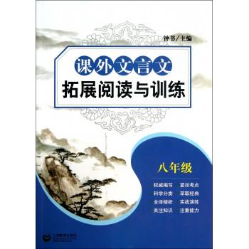 课外文言文拓展阅读与训练(8年级)