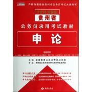 申论(2014最新版贵州省公务员录用考试教材)
