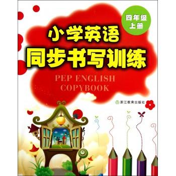 小学英语同步书写训练(4上)