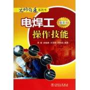 电焊工操作技能(彩图版)/无师自通系列书
