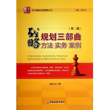 战略规划三部曲(方法实务案例第2版)/东方战略实战管理丛书