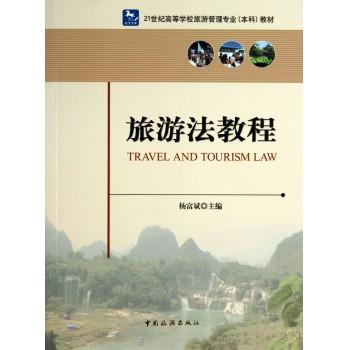 旅游法教程(21世纪高等学校旅游管理专业本科教材)