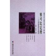 雅可比定理--从一道日本数学奥林匹克试题谈起/数学中的小问题大定理丛书