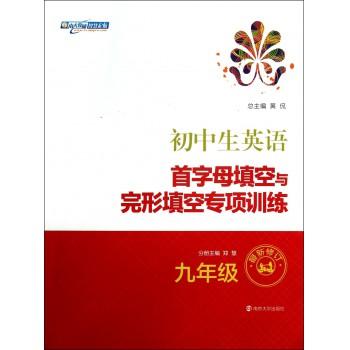初中生英语首字母填空与完形填空专项训练(9年级*新修订)