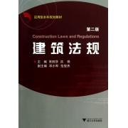 建筑法规(第2版应用型本科规划教材)