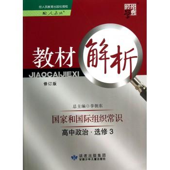 高中政治(选修3国家和国际组织常识配人教版修订版)/经纶学典教材解析