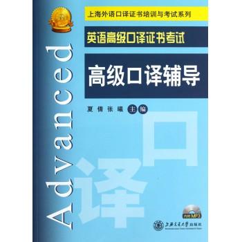 英语**口译证书考试**口译辅导(附光盘)/上海外语口译证书培训与考试系列