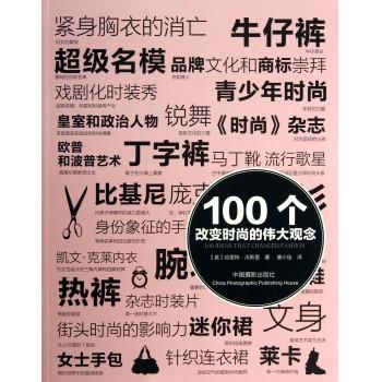 100个改变时尚的伟大观念