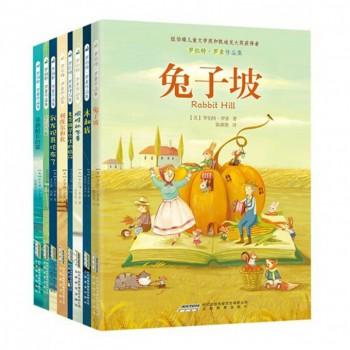 罗伯特·罗素作品集(共8册)