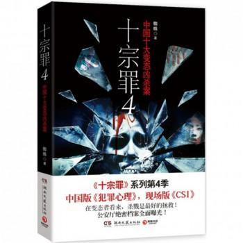 十宗罪(4中国十大变态凶杀案)