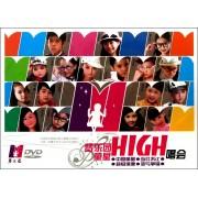 DVD梦乐园童星HIGH唱会