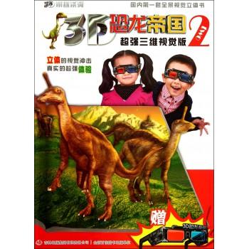 3D恐龙帝国(2超强三维视觉版)/3D帝国系列
