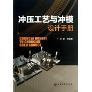 冲压工艺与冲模设计手册(精)