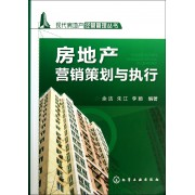 房地产营销策划与执行/现代房地产经营管理丛书