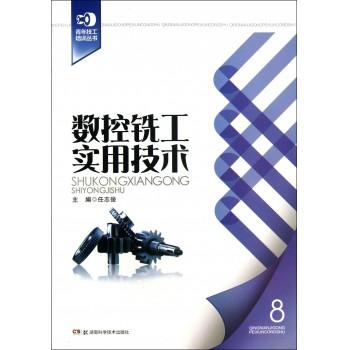 数控铣工实用技术/青年技工培训丛书