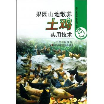 果园山地散养土鸡实用技术/现代生态养殖系列丛书