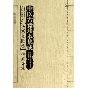 中医古籍珍本集成(伤寒金匮卷伤寒寻源)